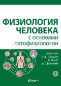 Физиология человека с основами патофизиологии. Том 1