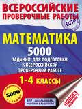 Математика. 5000 заданий для подготовки к всероссийской проверочной работе. 1-4 классы