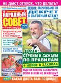 Народный совет №14\/2019