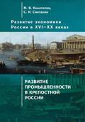 Развитие экономики России в ХVI–ХХ веках. Том 2. Развитие промышленности в крепостной России