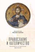 Православие и католичество. Богословско-исторические фрагменты