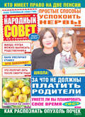 Народный совет №34\/2019