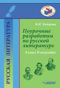 Поурочные разработки по русской литературе. 9 класс. II полугодие