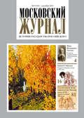 Московский Журнал. История государства Российского №09 (345) 2019