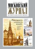 Московский Журнал. История государства Российского №10 (346) 2019
