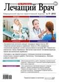Журнал «Лечащий Врач» №11\/2012