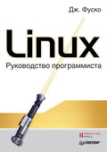 Linux. Руководство программиста