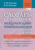 Словарь-справочник международных терминоэлементов русского языка