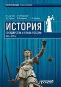 История государства и права России 1861—1917 гг.