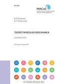 Теоретическая механика. Кинематика