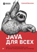 Java для всех (pdf+epub)