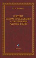 Система членов предложения в современном русском языке