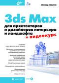 3ds Max для архитекторов и дизайнеров интерьера и ландшафта