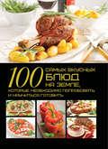 100 самых вкусных блюд на земле, которые необходимо попробовать и научиться готовить