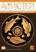 Журнал Аристей. Вестник классической филологии и античной истории. Том XIX, 2019