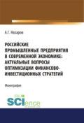 Российские промышленные предприятия в современной экономике: актуальные вопросы оптимизации финансово-инвестиционных стратегий