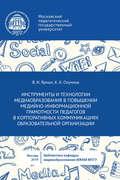Инструменты и технологии медиаобразования в повышении медийно-информационной грамотности педагогов в корпоративных коммуникациях образовательной организации