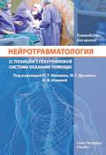Нейротравматология (с позиции трёхуровневой системы оказания помощи)