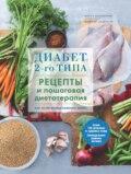 Диабет 2-го типа. Рецепты и пошаговая диетотерапия