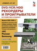DVD\/VCR\/HDD-рекордеры и проигрыватели. Устройство и ремонт