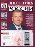 Энергетика и промышленность России №08 2020