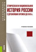 Этническая и национальная история России с древнейших времен до XVII в.