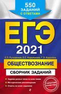 ЕГЭ-2021. Обществознание. Сборник заданий. 550 заданий с ответами