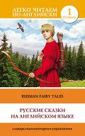 Русские сказки на английском языке \/ Russian Fairy Tales