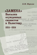 «Замена». Высылка осужденных сионистов в Палестину. 1924–1934