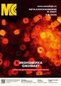 Металлоснабжение и сбыт №07-08\/2020