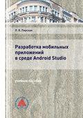Разработка мобильных приложений в среде Android Studio