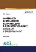 Особенности использования наличных денег в цифровой экономике: российский и зарубежный опыт