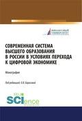 Современная система высшего образования в России в условиях перехода к цифровой экономике