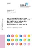 Методические рекомендации для студентов по использованию инструментария поддержки процесса управления инновациями в университете
