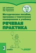 Методическое пособие, программа и тематическое планирование к учебнику «Речевая практика» 3 класс