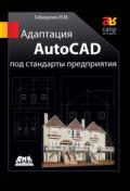 Адаптация AutoCAD под стандарты предприятия