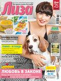 Журнал «Лиза» №41\/2020