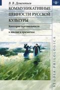 Коммуникативные ценности русской культуры: категория персональности в лексике и прагматике