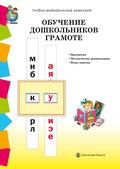 Обучение дошкольников грамоте по методикам Д.Б. Эльконина, Л.Е. Журовой, Н.В. Дуровой: Программа. Методические рекомендации. Игры-занятия