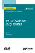 Региональная экономика 3-е изд., пер. и доп. Учебник для вузов