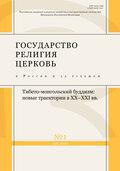 Государство, религия, церковь в России и за рубежом № 1 (38) 2020