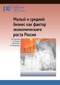 Малый и средний бизнес как фактор экономического роста России