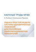 Оценка простой модели системы одновременных уравнений для российских макроэкономических показателей
