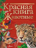 Красная книга мира. Животные