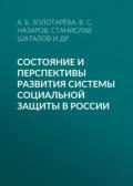 Состояние и перспективы развития системы социальной защиты в России