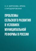 Проблемы сельского развития в условиях муниципальной реформы в России