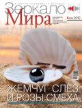 Зеркало мира №06(09)\/2012