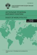 Актуальные проблемы мировой политики. Ежегодный альманах, том 9