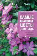 Самые красивые цветы для сада. Справочник цветовода