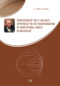 """Verification of the P. Laplace's hypothesis """"on the transformation of gravitational forces in molecular\"""""""